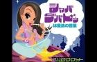 Talkbox WODDYFUNK シャバダバドゥは魔法の言葉 ショート・バージョン LIVE PV