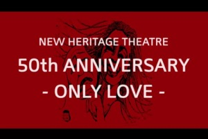 New Heritage Theatre 50th Anniversary Doc
